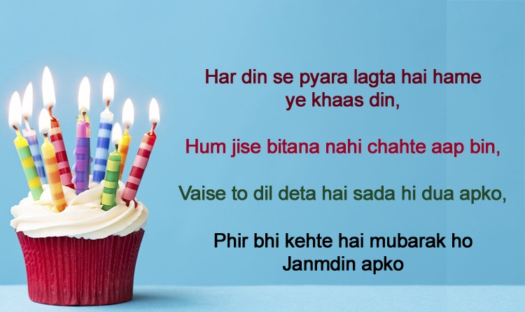 Birthday Shayari For Girlfriend-Boyfriend